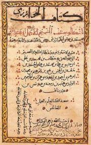 180px-al-kitab_al-mukhtasar_fi_hisab_al-jabr_wa-l-muqabala.jpg